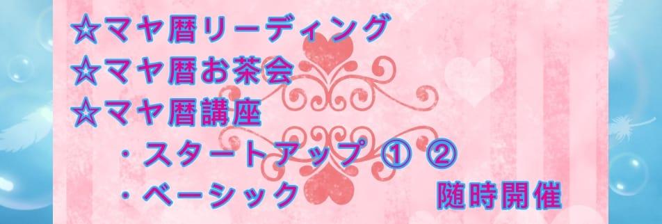 オーガンジーポーチとマヤ暦鑑定【KITONA(キトナ)】鳥取県米子市